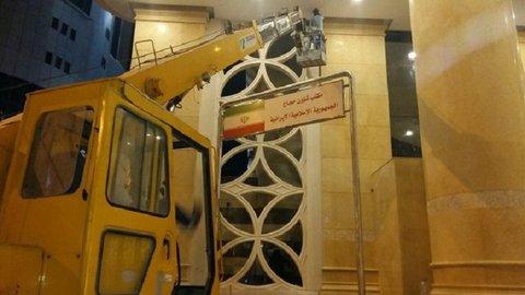 دفتر حج و زیارت در عربستان