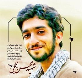 شهید حججی جان خود را فدای راه انسانیت و آزادگی کرد