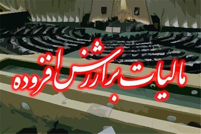 قانون مالیات بر ارزش افزوده زیر ذرهبین مجمع روسای شوراهای کلانشهرها