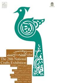 هنرمندان اصفهانی به هر نمایشگاهی اعتبار میبخشند