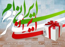 مصرف کالای تولید داخلی، تضمین کننده آینده فرزندان ایرانی