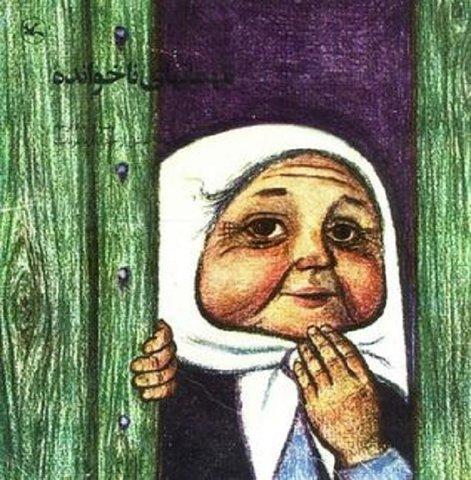 مهمانهای ناخوانده؛ داستانی فولکلور و نمایش فرهنگ ایرانی