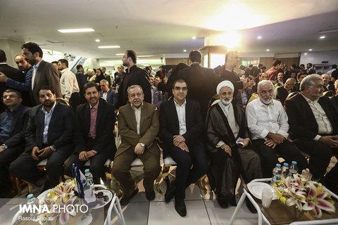 Isfahan Healthcare City/ inauguration