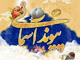 پیوند آسمانی ۱۰۰۰ زوج جوان در جوار امامزادگان استان اصفهان