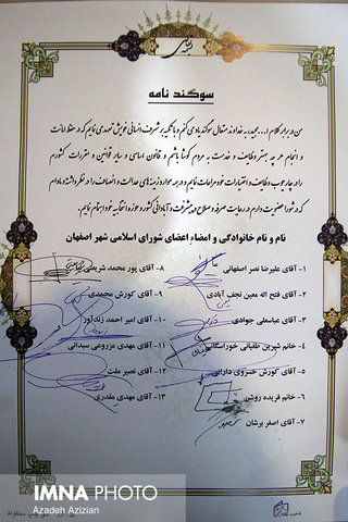 swearing-in/ Isfahan City Council