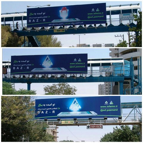 11 specialized waste management signs installed in Isfahan