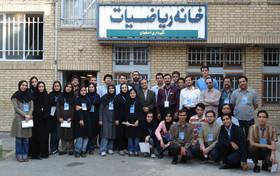 خانه ریاضیات اصفهان