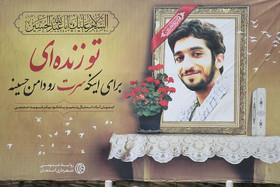 اخلاص شهید حججی او را در چشم جهانیان عزیز کرد