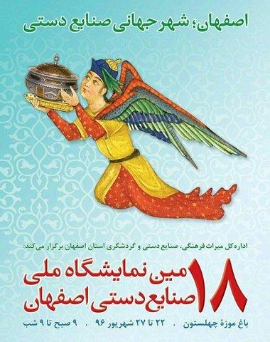 هجدهمین نمایشگاه ملی صنایع دستی و هنرهای سنتی استان اصفهان