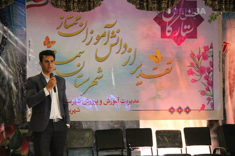 جشن تجلیل از ستارگان علمی شهرستان سمیرم