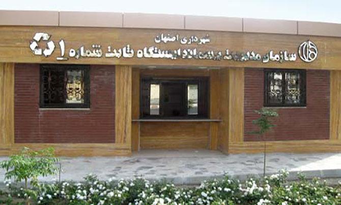 تجهیز ایستگاههای بازیافت به دستگاه شارژ اصفهان کارت