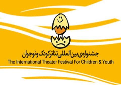 فروش الکترونیکی بلیت جشنواره تئاتر کودک و نوجوان همدان