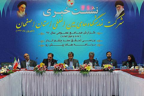 نشست خبری مدیر عامل شرکت نمایشگاه های بین المللی اصفهان