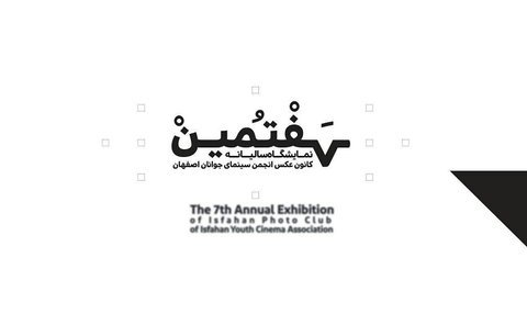 7th Annual Exhibit of Isfahan Photo Club