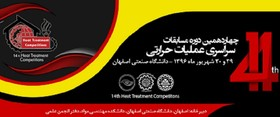 چهاردهمین دوره مسابقات سراسری عملیات حرارتی در اصفهان آغاز شد