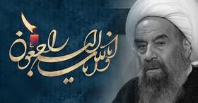 تلاشهای آیت الله راستی در جهت تثبیت پایههای حکومت اسلامی بود