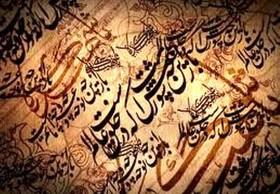 اصفهان سابقه ای ۹۰۰ ساله در عرصه ادبیات دارد