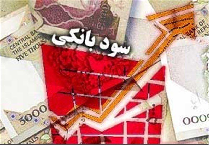آسیب نرخ سود بانکی بالا بر اقتصاد ایران