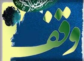 درخشش شهرستان های غرب استان با ثبت  ۴۶۵ موقوفه/ضرورت بروز رسانی نیات واقفان