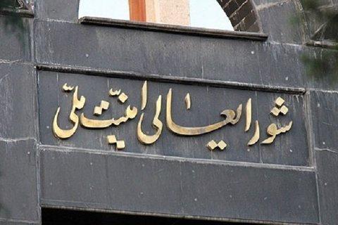 شورای عالی امنیت ملی: توافق ایران و آژانس یک ماه تمدید شد