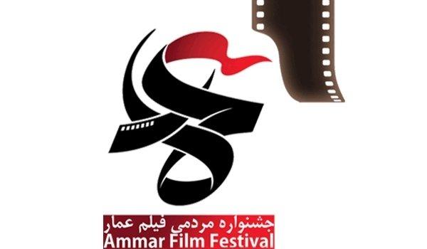 Ammar Int'l Popular Film Festival sets a deadline of Nov. 11