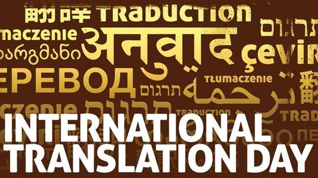 International Translation Day observed