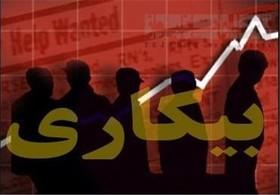 کاهش ۳.۴ درصدی نرخ بیکاری استان اصفهان در تابستان ۹۶