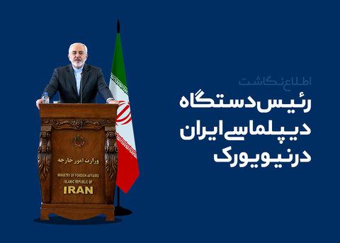 اطلاع نگاشت رئیس دستگاه دیپلماسی ایران در نیویورک