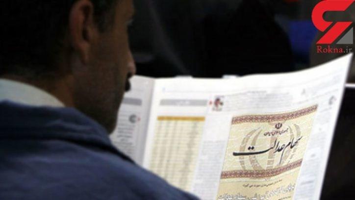 ارزش سهام عدالت امروز ۹ فروردینماه + اخبار