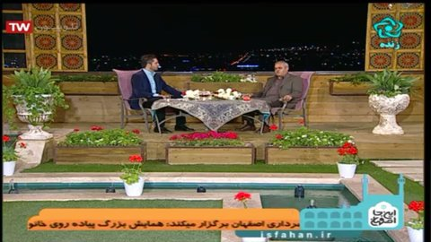 برنامه اینجا اصفهان