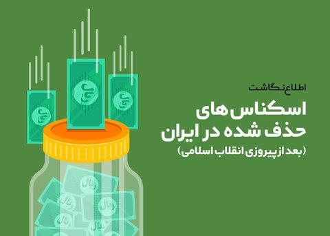 اطلاع نگاشت اسکناس های حذف شده در ایران