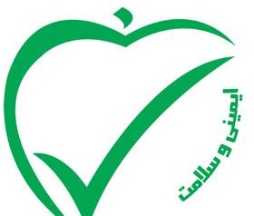 پنج کارخانه در اصفهان نشان ایمنی و سلامت دریافت کردند