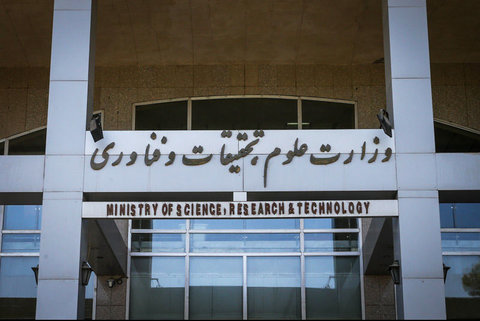 وزارت علوم در ارزیابی کیفیت وبگاه و خدمات الکترونیک هشتم شد
