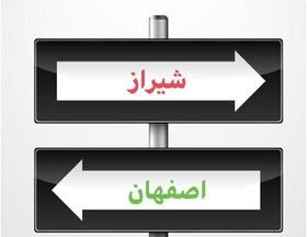 به اصفهان بیاییم یا شیراز؟