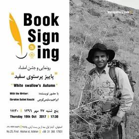 داستان یکیشدن در ورای ظلم و رنج و تبعیض/تجلیل هوشنگ مرادی کرمانی از کتاب