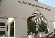 دادگاه بحرین
