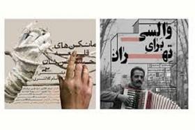 اکران «مانکنهای قلعه حسن خان» و «والسی برای تهران» در سینما سوره
