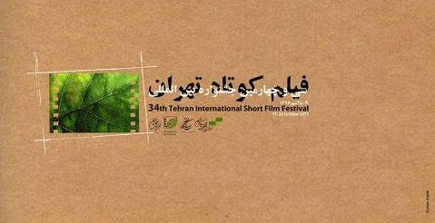 34th Tehran Int'l Short Film Festival