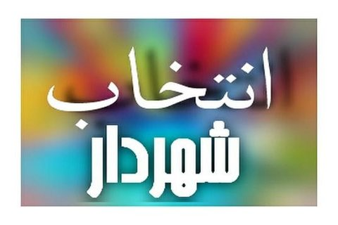 """""""سعید اکبریان"""" شهردار تربت حیدریه شد"""