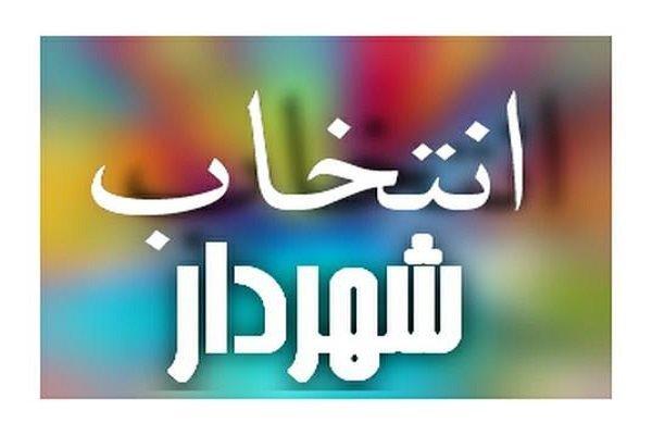 شهردار مریوان انتخاب شد