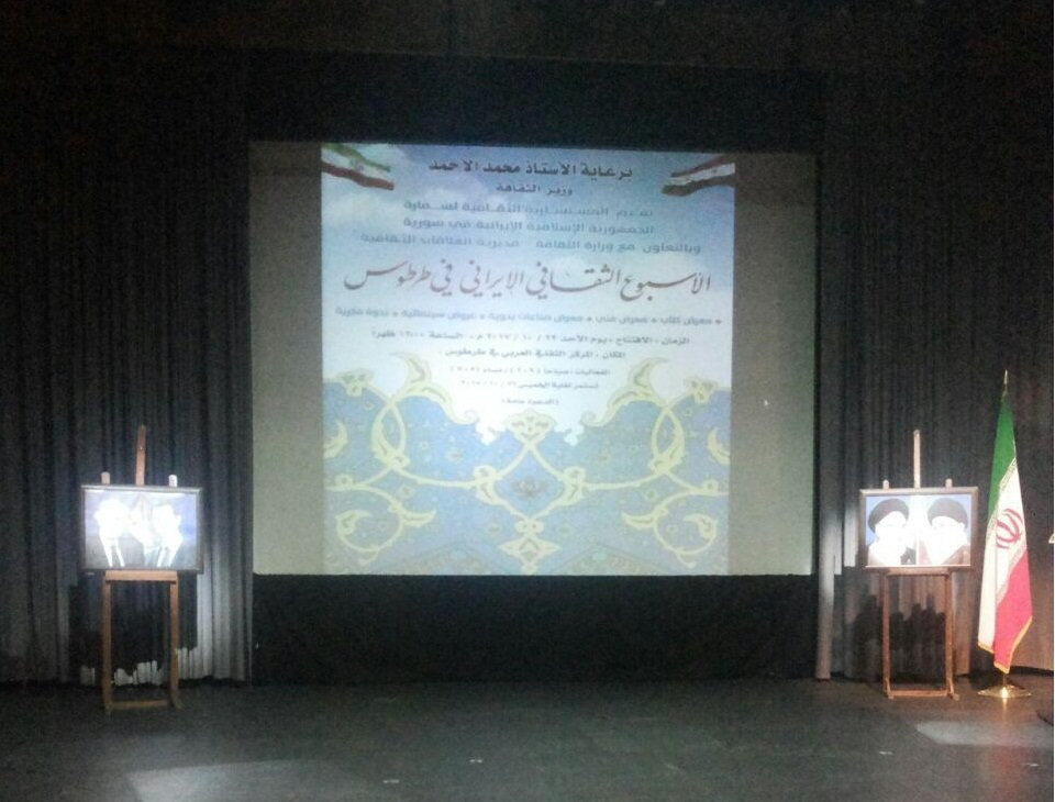 Iran opens cultural week in western Syria