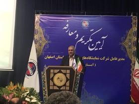 نمایشگاه بینالمللی اصفهان مهمترین فرصت برای توسعه گردشگری است