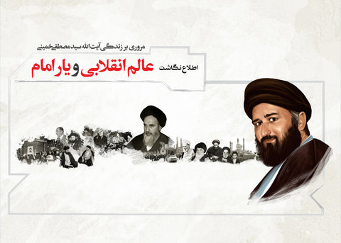 سرویس اطلاع نگاشت عالم انقلابی و یار امام