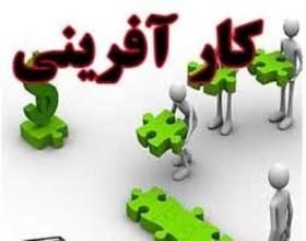 همایش کارآفرینی سلامت در دانشگاه علوم پزشکی اصفهان برگزار می شود