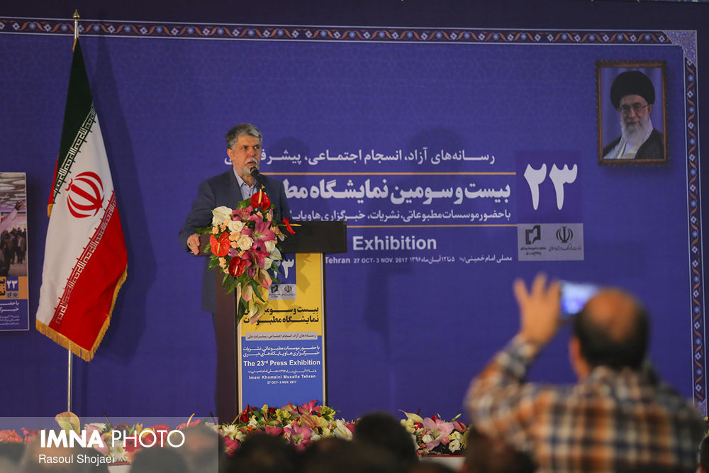 Opening ceremony of 23rd Press Exhibition