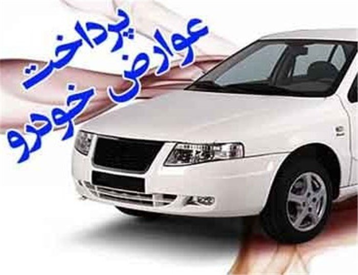 پرداخت عوارض خودرو به صورت سالیانه