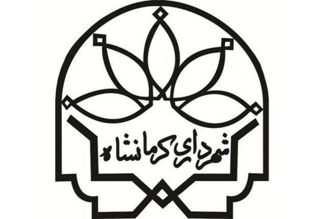 شهرداری کرمانشاه دارای کد USSD شد