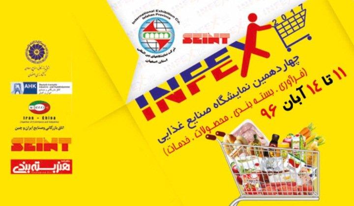 حضور  ۱۰۰ برند در چهاردهمین نمایشگاه صنایع غذایی اصفهان