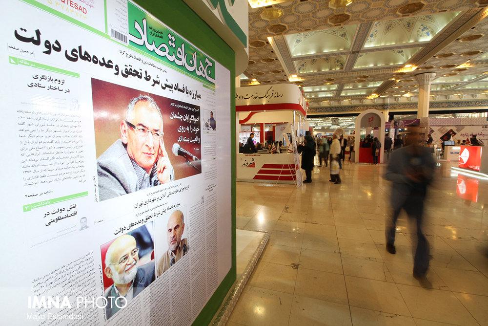 نمایشگاه مطبوعات در مشهد برگزار میشود