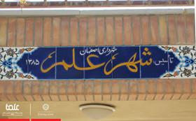 شهر علم با حمایت شهرداری اصفهان فعالیت می کند